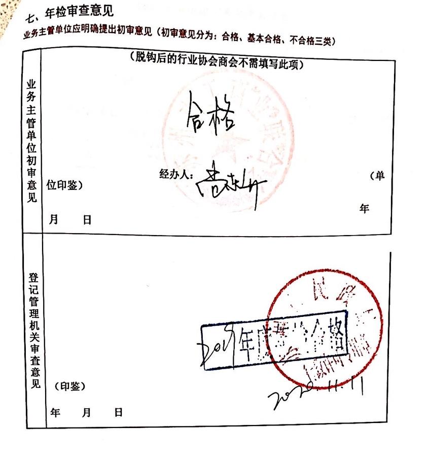 年检2_看图王.jpg