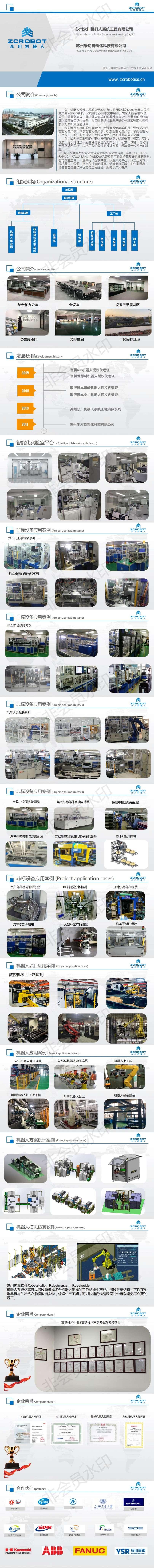 苏州众川机器人系统工程有限公司简介20200.V1.0_0.jpg