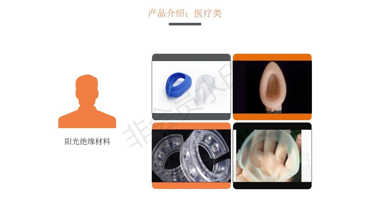 昆山阳光绝缘材料有限公司简介刘美简化_14.jpg