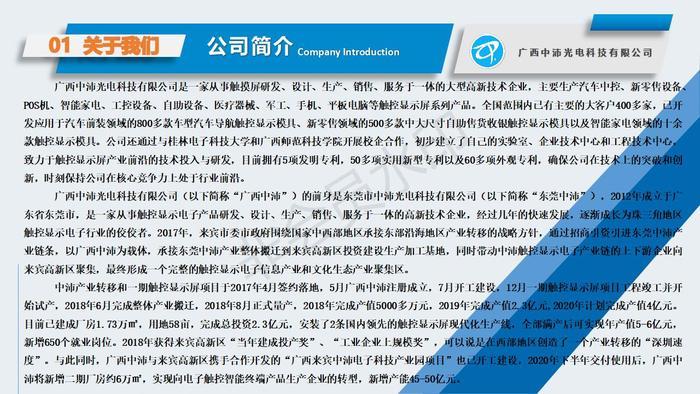 广西中沛光电科技龙8手机网页版简介2019.12_04.jpg