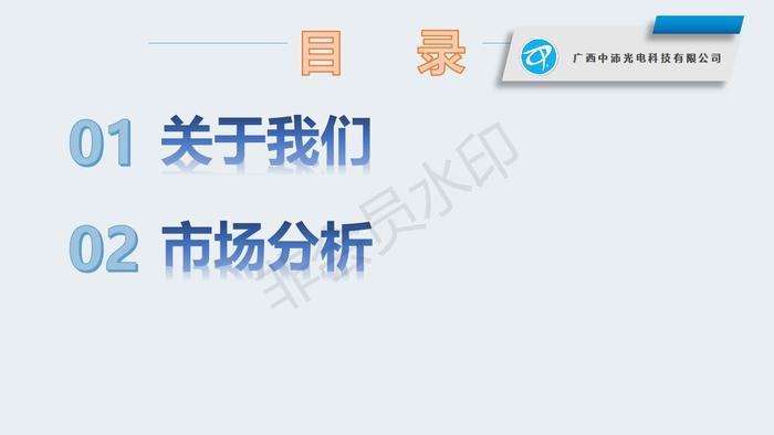广西中沛光电科技龙8手机网页版简介2019.12_02.jpg