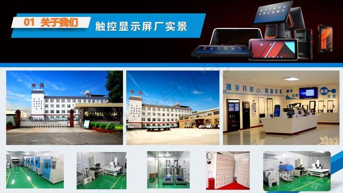 广西中沛光电科技龙8手机网页版简介2019.12_08.jpg