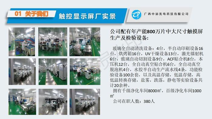 广西中沛光电科技龙8手机网页版简介2019.12_09.jpg