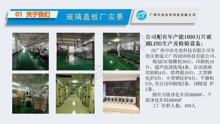 广西中沛光电科技龙8手机网页版简介2019.12_10.jpg