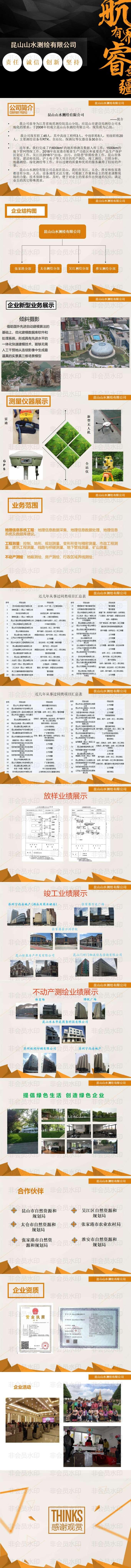 昆山山水测绘有限公司企业介绍PPT(最新版)20190723.jpg