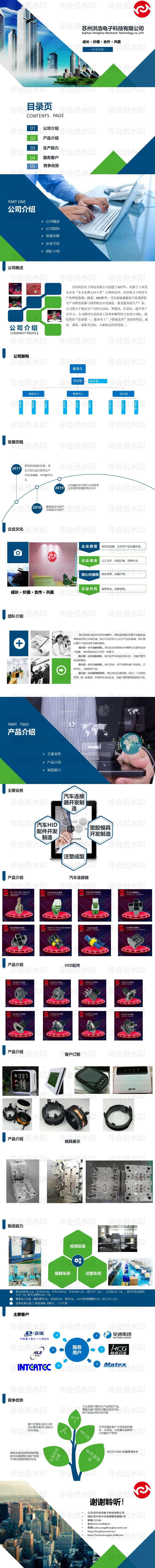 苏州洪浩电子科技有限公司王新.jpg