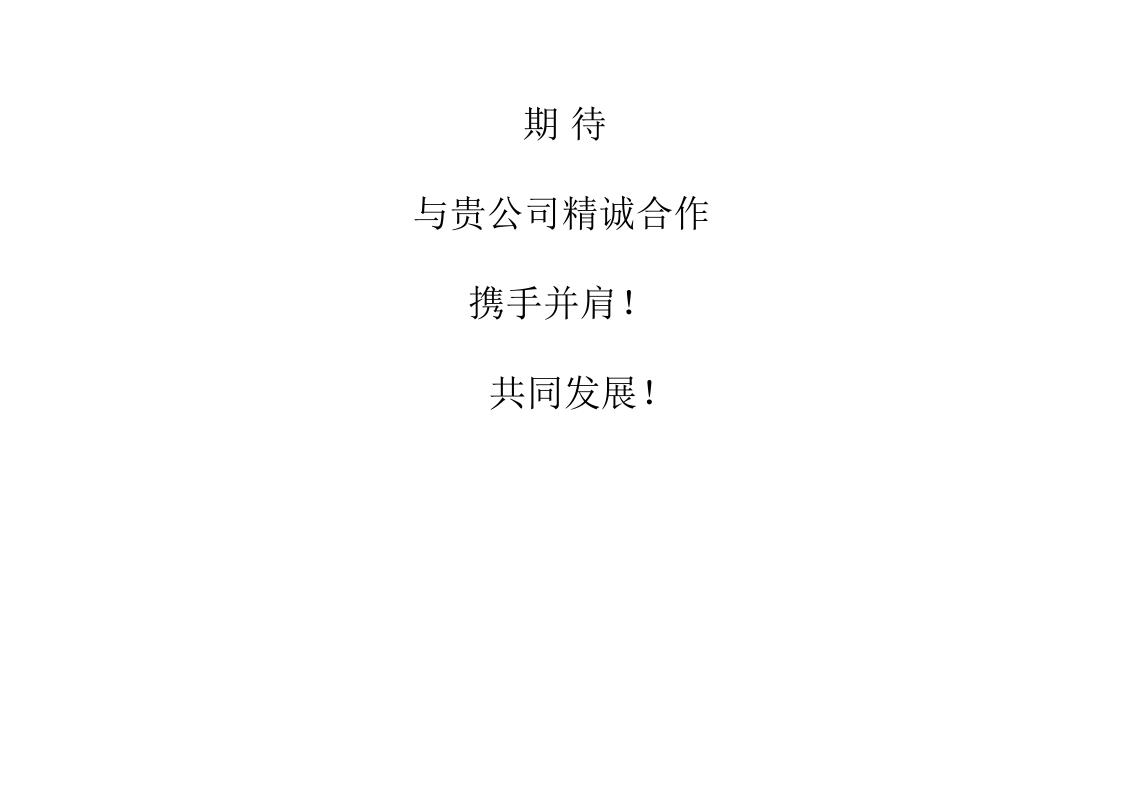1_舜江科技简介-PPT兰继保_10.png