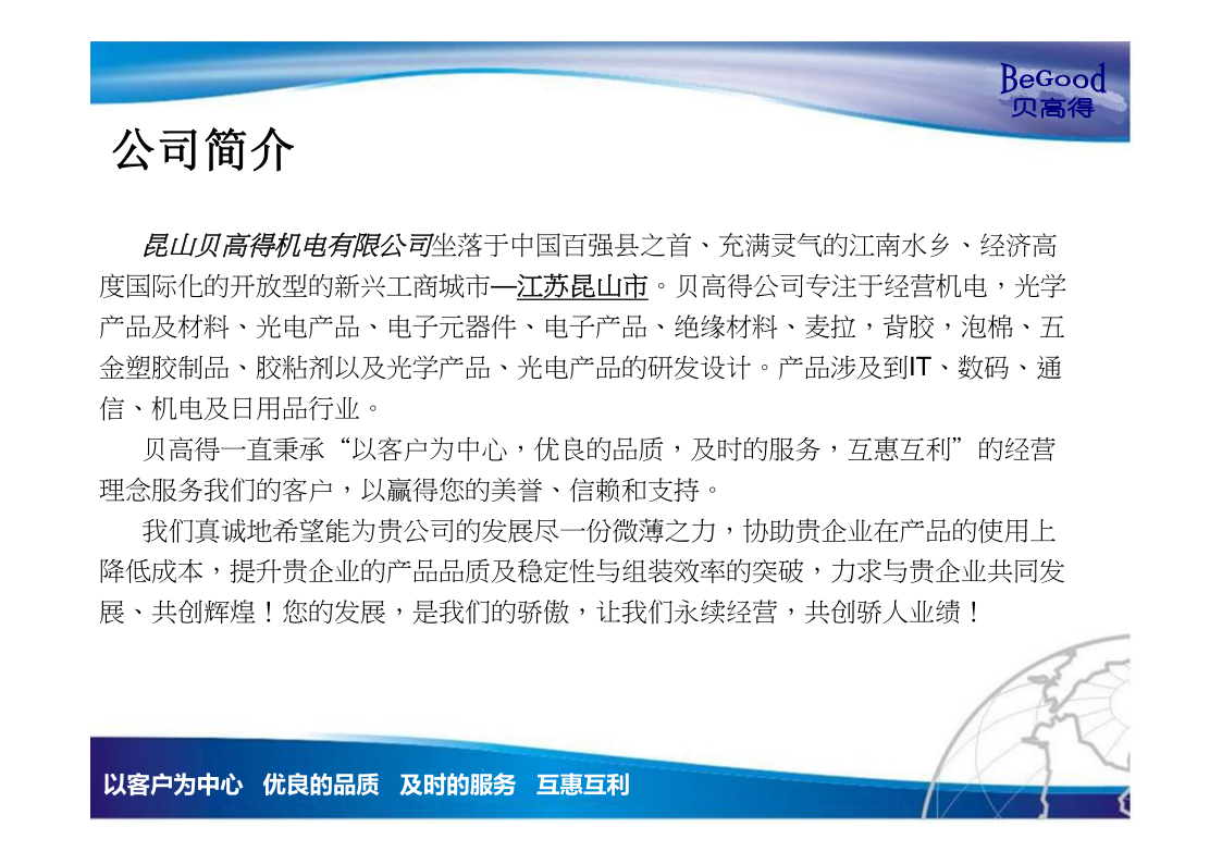 黄秀勇昆山贝高得机电有限公司介绍2020 [兼容模式]_2.png