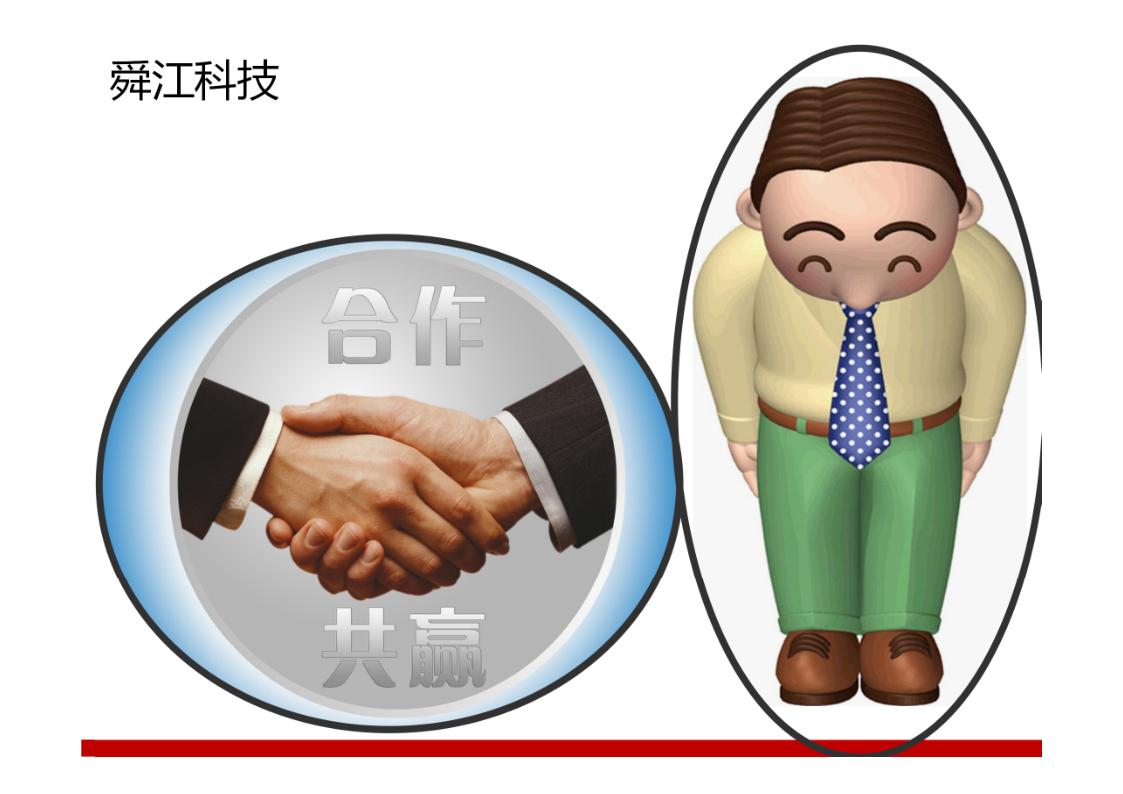 1_舜江科技简介-PPT兰继保_11.png