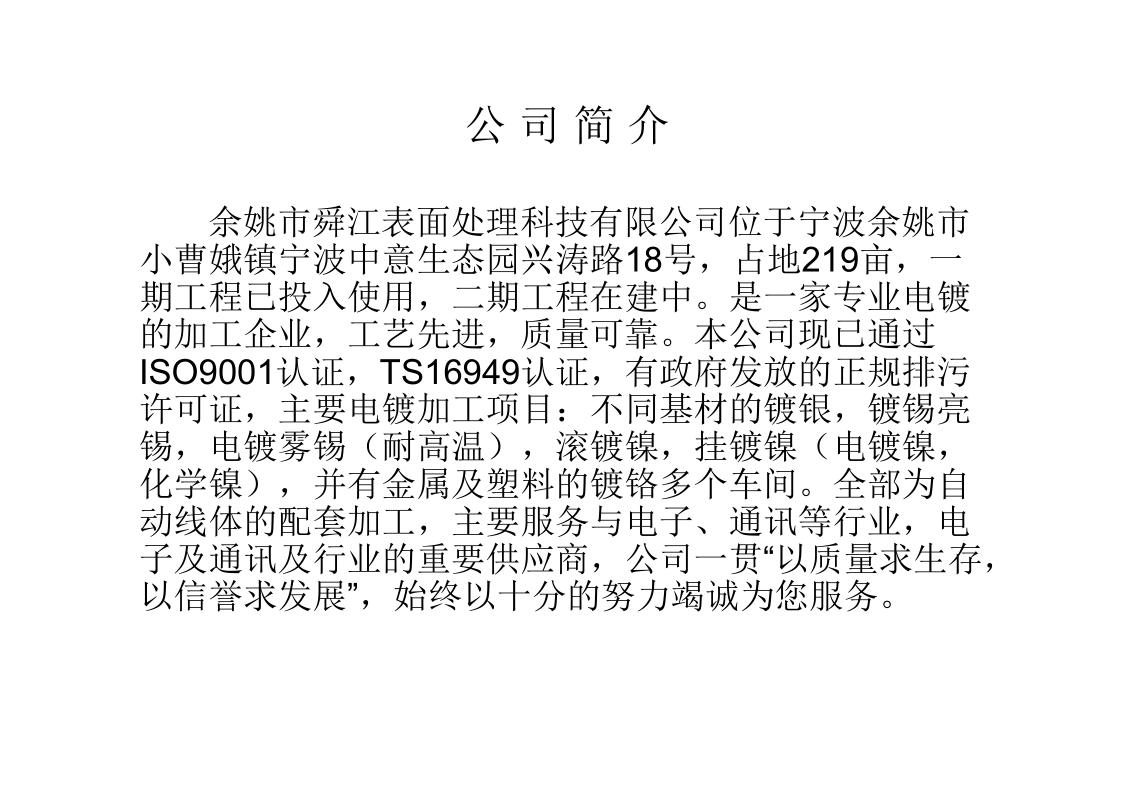 1_舜江科技简介-PPT兰继保_2.png